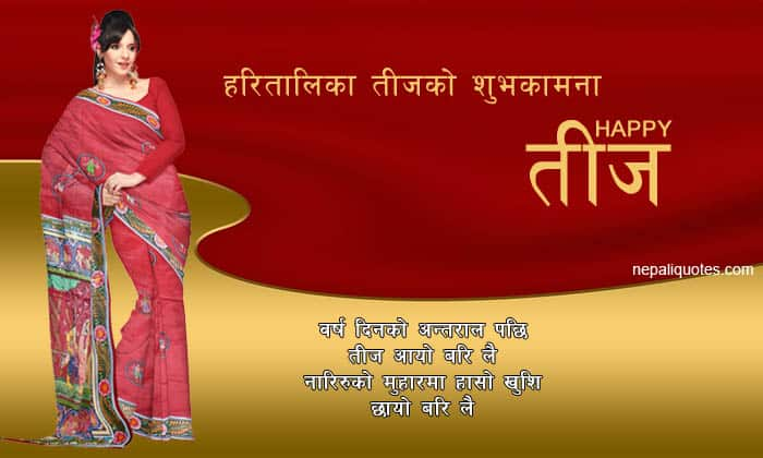 Happy Haritalika Teej Wishes