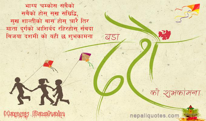 Dashain Subhakamana Message in Nepali