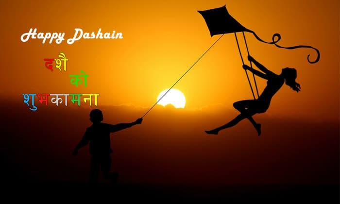 Happy Dashain Wishes Dashain Greetings SMS