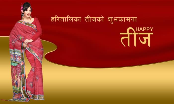 2076 Haritalika Teej Quotes, Happy Teej SMS and Wishes