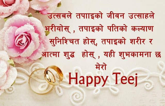 Haritalika Teej Quotes