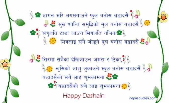 Dashain Subhakamana in Nepali
