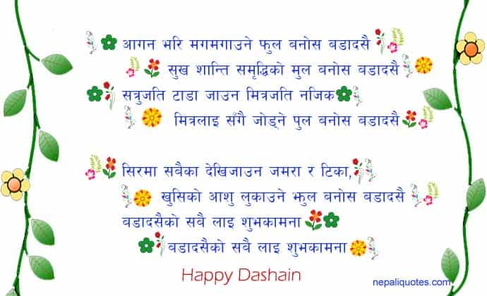 dashain wishes 2076