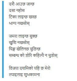 Vijaya Dashami Ko subhakamna