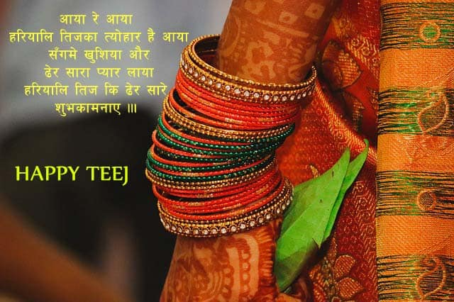 Happy Teej Image