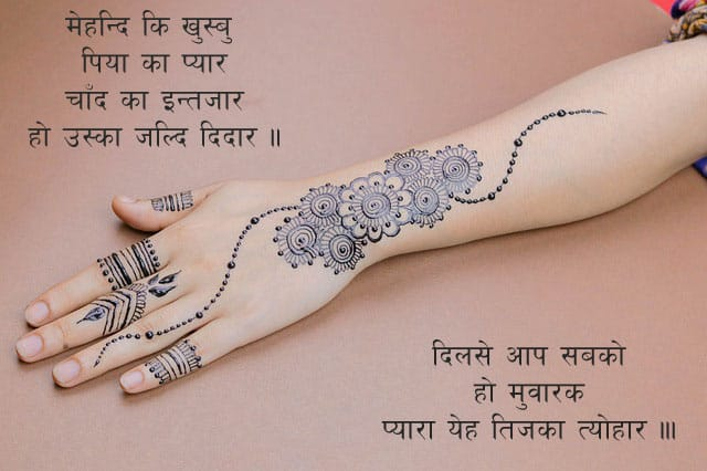 Teej images in Hindi