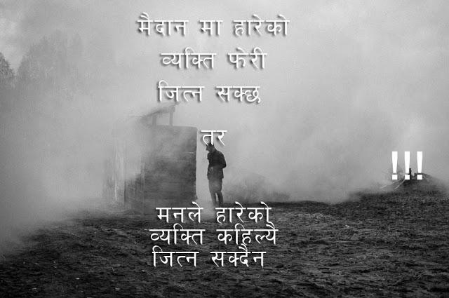 Inspirational Nepali speech topics on Life
