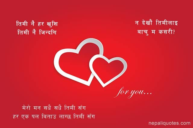 nepali shayari about love