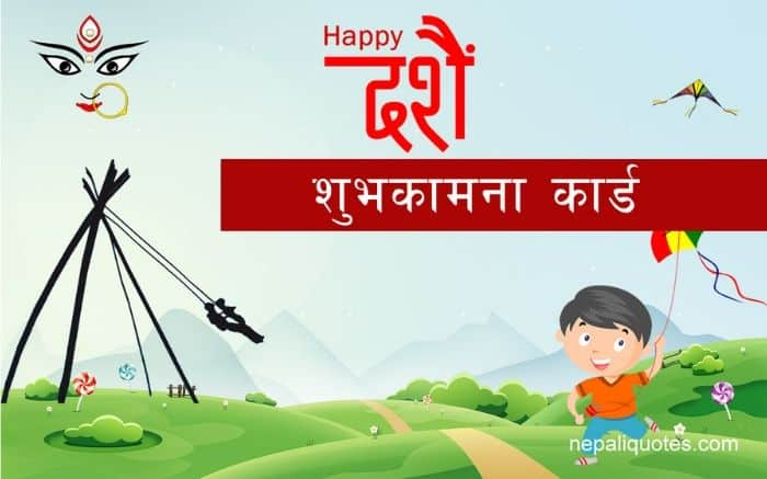 Happy Dashain Card , Dashain Greeting Card in English