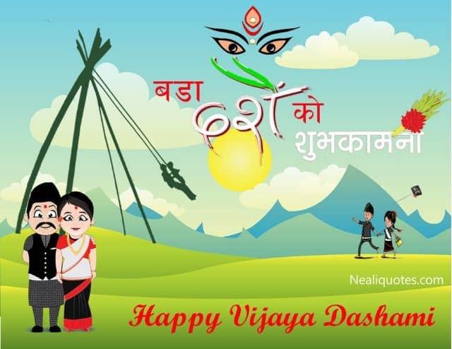 happy Dashain card